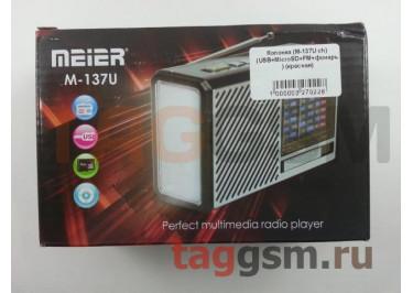 Колонка (M-137U ch) (USB+MicroSD+FM+фонарь) (красная)