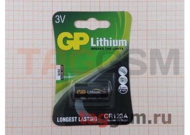 Спецэлемент CR123-1BL (батарейка Li, 3V) GP Lithium