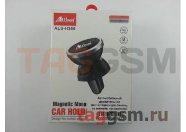 Автомобильный держатель (на вентиляционную панель, на магните, на шарнире) (черный) Allison, ALS-H360
