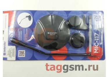 Микрофон конденсаторный DEFENDER MIC-117 (кабель 1,8м), черный