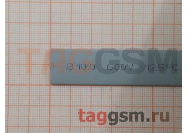 Термоусадочная трубка (10,0 мм  /  5,0 мм, длина 1м, серая) Rexant