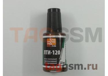 Флюс паяльный ЛТИ-120 с кистью (22мл)
