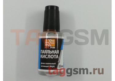 Флюс паяльный ПК(ФЦА) с кистью (22мл)