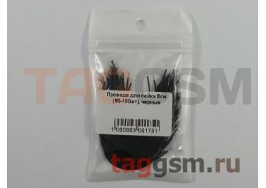 Провода для пайки 8см (80-100шт), черные