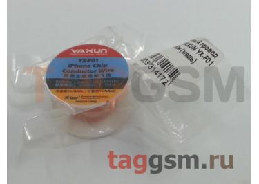 Соединительный провод (перемычка) YAXUN YX-F01 0,02мм 150м (медь)
