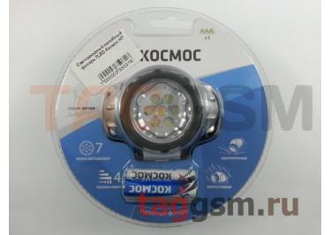 Светодиодный налобный фонарь 7LED Космос H7