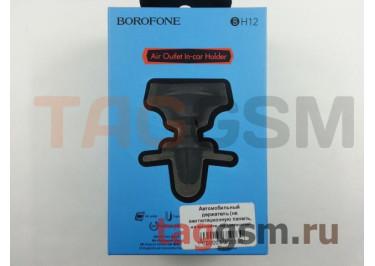 Автомобильный держатель (на вентиляционную панель, на магните, на шарнире) (чёрный) Borofone, BH12