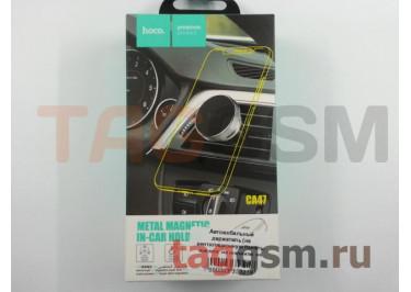 Автомобильный держатель (на вентиляционную панель, металл, на шарнире, на магните) (серебро) HOCO, CA47