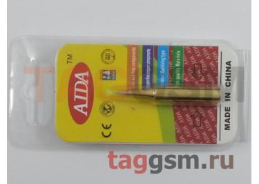 Жало для паяльника AIDA 900M-T-I прямое, тонкое (золото)