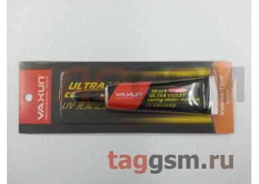 Защитный лак для материнских плат (желтый) YAXUN YX-609 UV (15ml)
