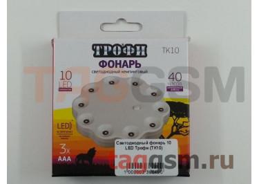 Светодиодный фонарь 10 LED Трофи (TК10)