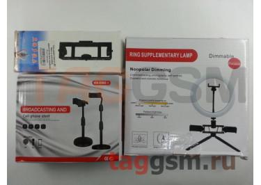 Кольцевая лампа LED 16см со штативом, держателем для телефона (2шт) (черная)