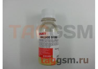 Олово жидкое (100мл) Rexant