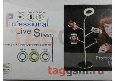 Кольцевая лампа LED со штативом, держателем для телефона (3шт) и микрофона (черная) (Professional Live Stream)