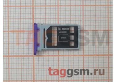 Держатель сим для Huawei Honor 30 (фиолетовый)