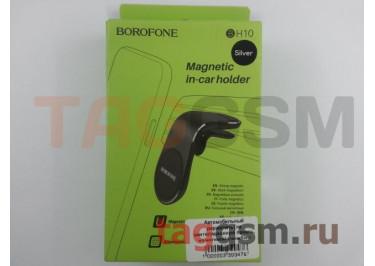 Автомобильный держатель (на вентиляционную панель, на магните) (серебро) Borofone, BH10