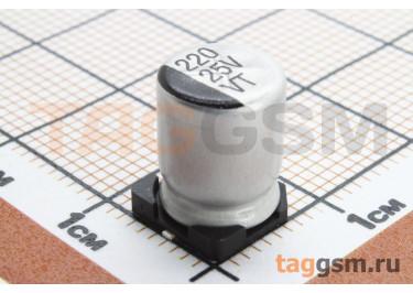 Конденсатор электролитический SMD 220 мкФ 25В 20% (8х10,5мм)