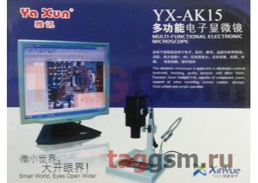 Микроскоп YAXUN YX-AK15 (подключаемый к ПК)