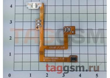 Шлейф для LG E510 + кнопка Home