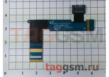 Шлейф для Samsung P1000 Galaxy Tab (главный)
