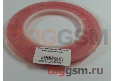Скотч RED двухсторонний 8мм (прозрачный)