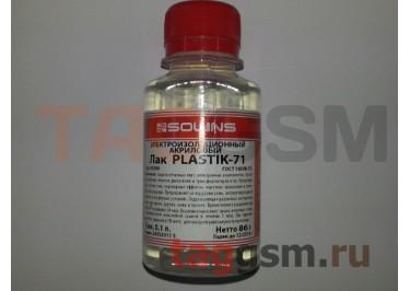 Акриловый лак для печатных плат PLASTIK 71, 100мл 86г