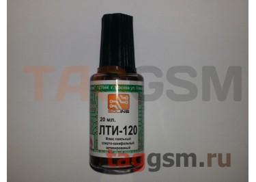 Флюс паяльный ЛТИ-120 с кистью (20мл)