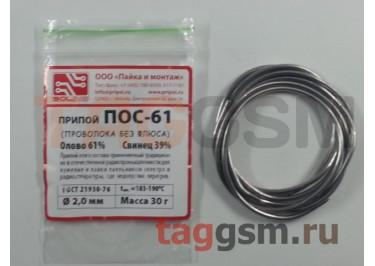 Припой бытовой - размотка ПОС-61 без канифоли (2мм х 1м) (30г)