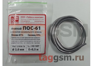 Припой бытовой - размотка ПОС-61 с канифолью (3мм х 0,5м) (26г)