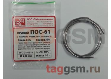 Припой бытовой - размотка ПОС-61 с канифолью (2мм) (10г)