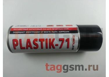 Спрей-лак PLASTIK 71 (Solins) акриловый, для печатных плат 520мл