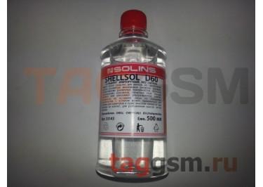 Растворитель индустриальный SHELLSOL D60 (0,5л)