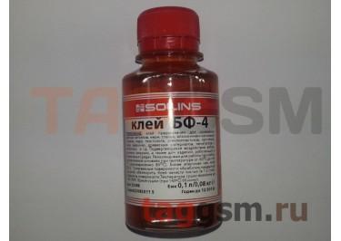 Клей БФ-4 ГОСТ 12172-74 100мл (0,08кг)
