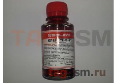 Клей БФ-2 ГОСТ 12172-74 100мл (0,08кг)