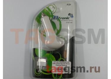 АЗУ для iPad / iPhone 2100 mAh в блистере (ELTRONIC Premium) блистер