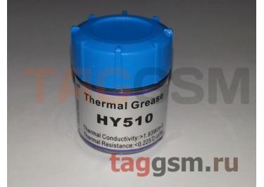 Паста теплопроводная HY510 (10г)