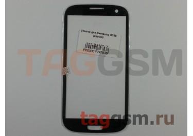 Cтекло для Samsung i9300 (серый)