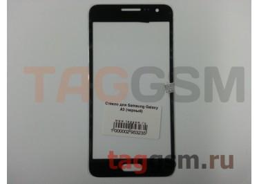 Стекло для Samsung Galaxy A3 (черный)
