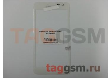 Стекло для Samsung Galaxy A3 / A300 (белый)