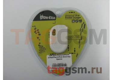USB для iPhone 4 / iPhone 3 / iPad / iPad 2 / iPod (блистер) брелок