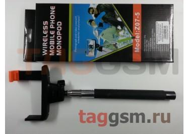 Держатель телескопический фото / видео / кнопка для сьемки Bluetooth для телефонов Z07-5 чёрный