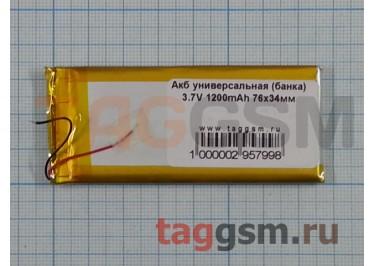 Акб универсальная (банка) 3.7V 1200mAh 76x34мм