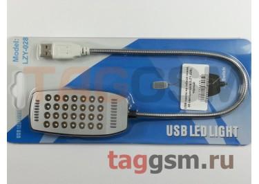 USB лампа на гибкой ножке, 28 светодиодов (LZY-028), черный