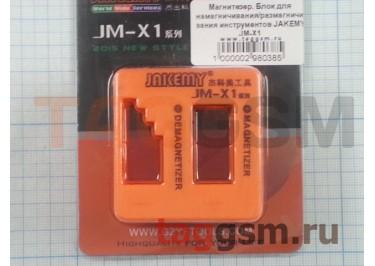 Блок для намагничивания / размагничивания инструментов JAKEMY JM-X1