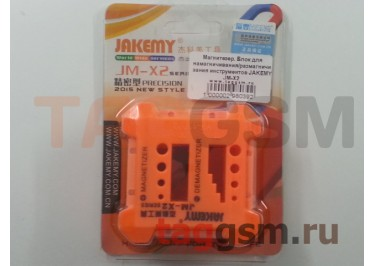 Блок для намагничивания / размагничивания инструментов JAKEMY JM-X2