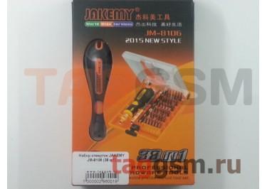 Набор отверток JAKEMY JM-8106 (38 в 1)