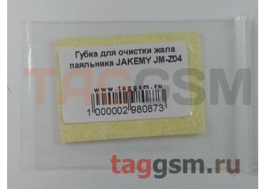 Губка для очистки жала паяльника JAKEMY JM-Z04