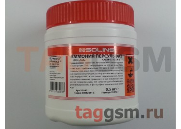 Аммония персульфат (NH4)2S208 0,5кг