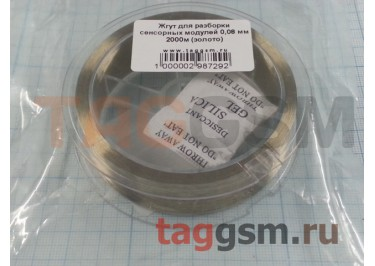 Жгут (струна) для разборки сенсорных модулей 0,08 мм 2000м (золото)
