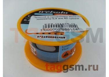 Припой в проволоке Welsolo диаметр 0,4 мм 40 грамм